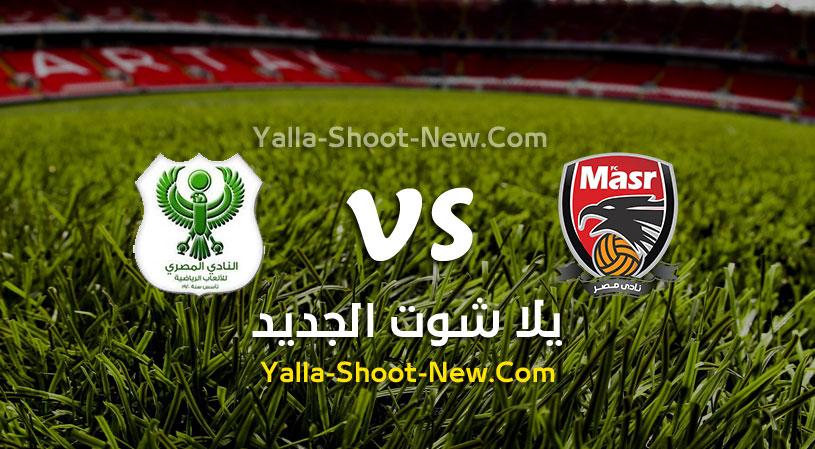 مباراة نادي مصر والمصري البورسعيدي
