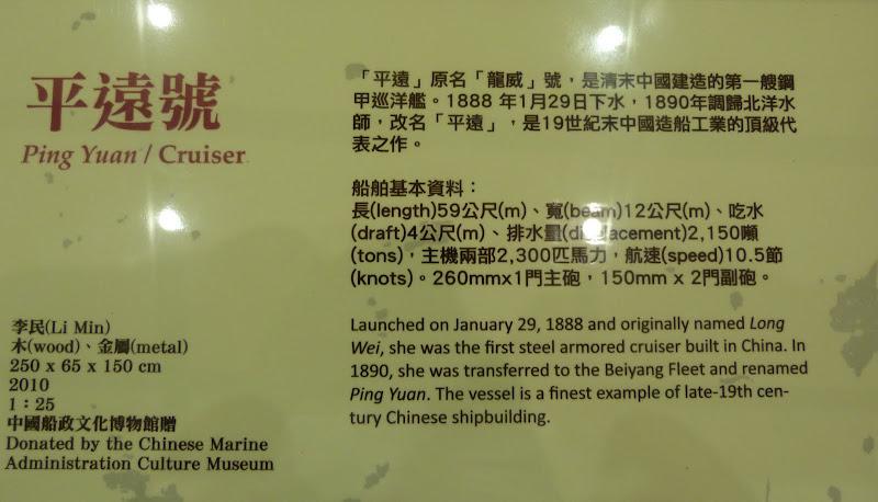 Ping Yuan / Cruiser