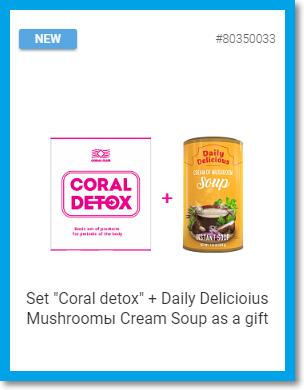«EXTRA» промоция - При покупка на комплект Coral Detox, ще получите безплатно кутия гъбена супа Daily Delicious!