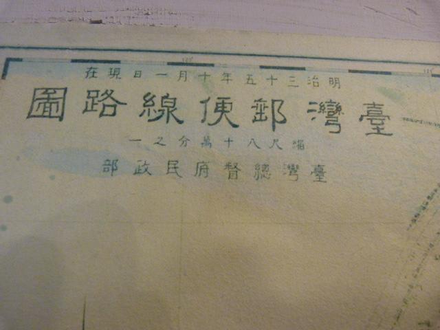 TAIWAN. Seediq Bale decor du film (qui est maintenant ferme) - P1110302.JPG