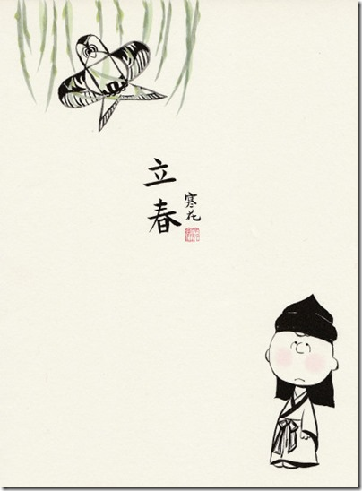 Peanuts X China Chic by froidrosarouge 花生漫畫 中國風 by寒花  01 Charlie Brown 立春