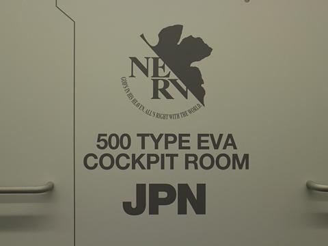 JR西日本 山陽新幹線「こだま741号」500 TYPE EVA 車内 その17