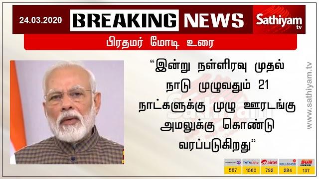 Breaking News: இன்று நள்ளிரவு முதல் நாடு முழுவதும் 21 நாட்களுக்கு முழு ஊரடங்கு அமுலுக்கு கொண்டு வரப்படுகிறது.. பாரத பிரதமர்