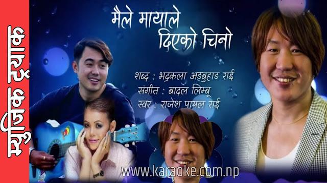 Karaoke of Maile Mayale Diyeko Chino by Rajesh Payal Rai