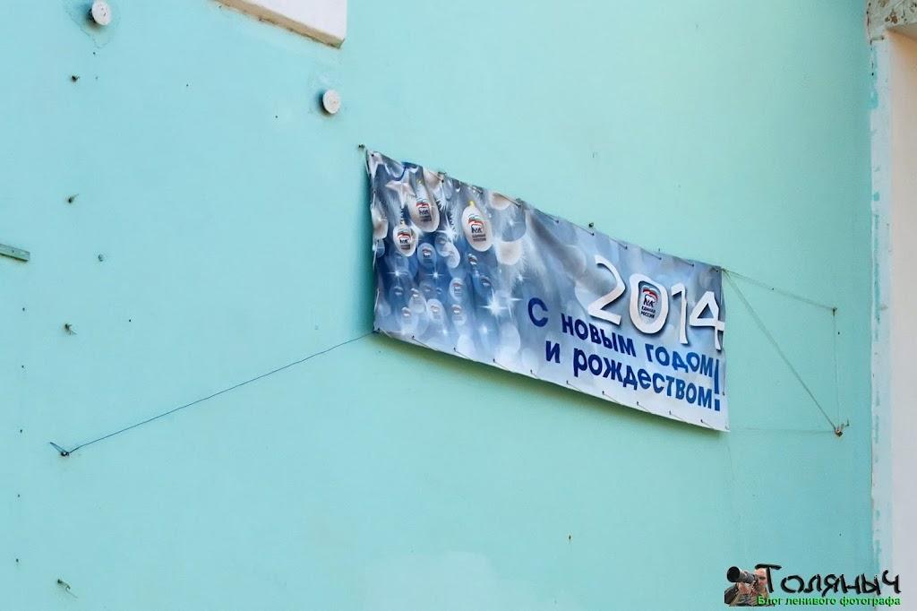 """Ясногорск. Табличка от """"Единой России"""" на ДК. Просто поменяй дату на следующую...."""