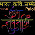 अपना भारत कवि सम्मेलन मंच पर सजा माता रानी का दरबार, बही भजन की गंगा_jay माँ
