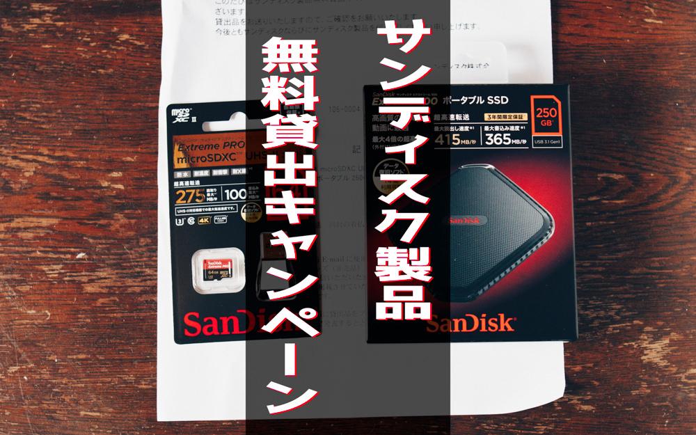 Sandiskrental IMG 3803 Edit