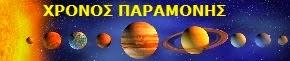 ΧΡΟΝΟΣ ΠΑΡΑΜΟΝΗΣ