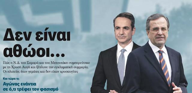 """Ανυποχώρητη η """"Αυγή"""" για το πρωτοσέλιδο – Οι πρώτες αντιδράσεις από ΣΥΡΙΖΑ"""