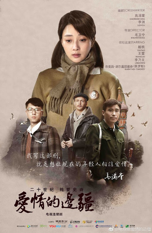 Frontier Of Love China Drama