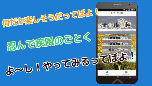 忍術問題ナルト無料版 マンガ-NARUTO-検定