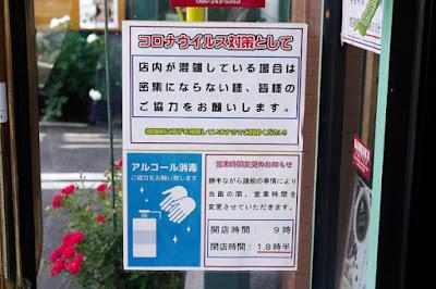 コーヒーマーケットバンカ野田店:新型コロナウイルス対策実施中
