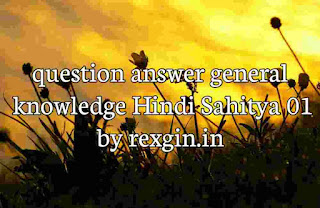question answer general knowledge