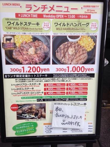 いきなりステーキ ランチメニュー