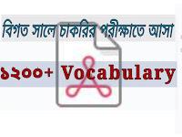বিগত সালে চাকরির পরীক্ষাতে আসা ১২০০+ Vocabularies - PDF