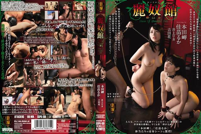 SSPD-109 Mansion Of Beautiful Slaves