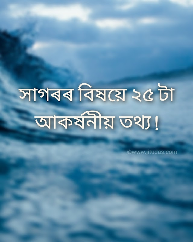 CELEBRATING WORLD OCEAN DAY 8 JUNE WITH 25 FACTS ABOUT OCEANS IN ASSAMESE BLOGPOST