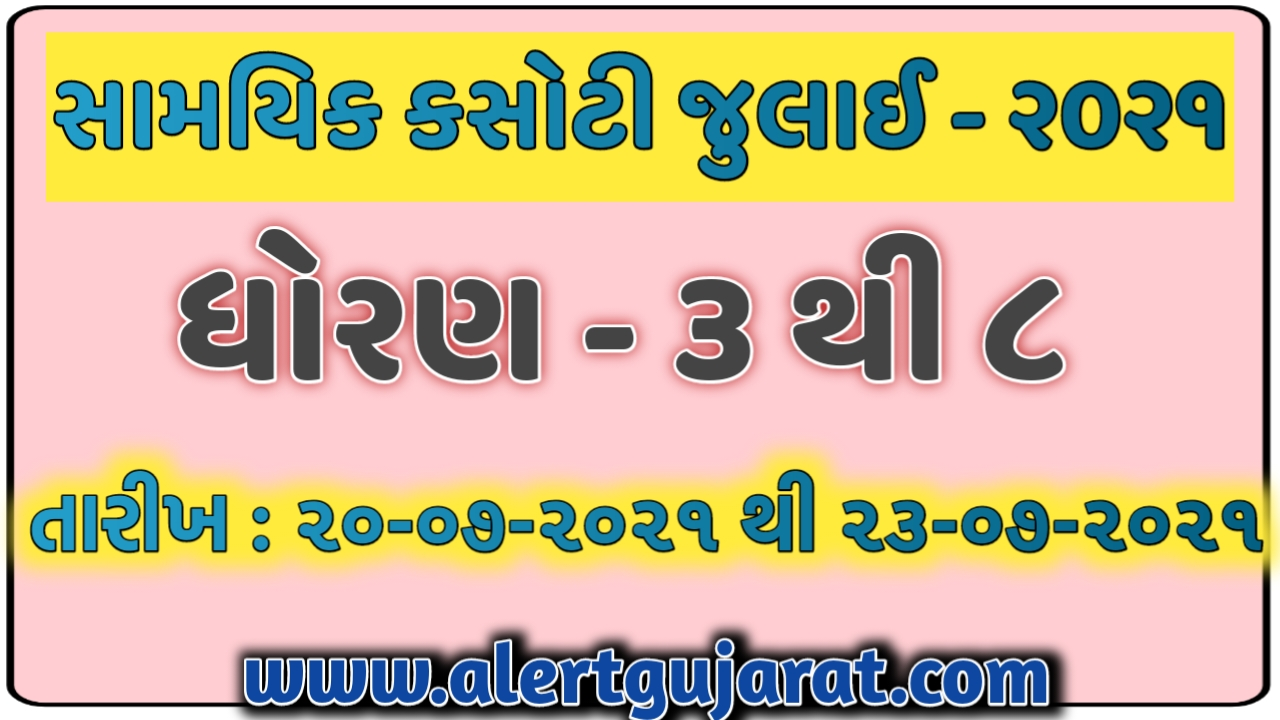 Std-3 To 8 Periodical Assessment Test Paper And Paripatra July 2021