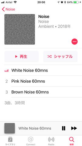 iPhoneにホワイトノイズを