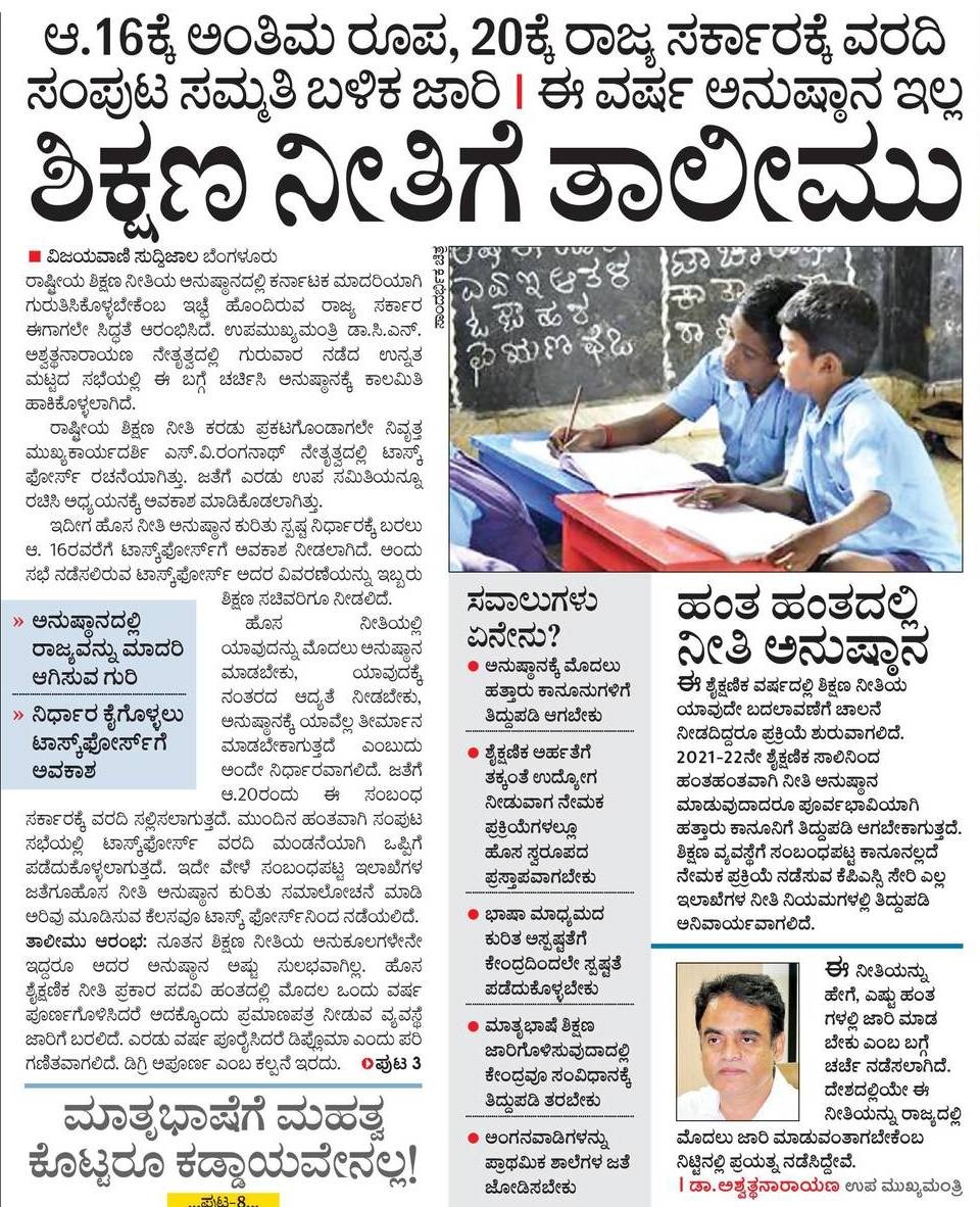 31-07-2020 Friday educational information and others news and today news and today news papers