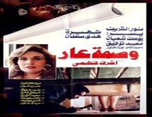 فيلم وصمة عار