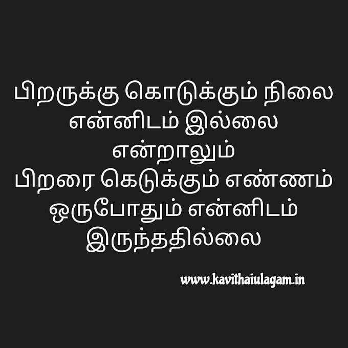 Padithathil Pidithathu | Tamil Life Kavithai | Tamil Kavithaigal