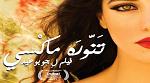 مشاهدة فيلم تنورة ماكسي Tannoura Maxi فيلم لبناني درامي اجتماعي مباشرة