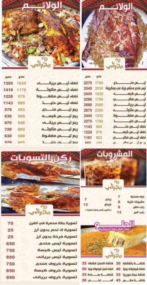 اسعار مطعم مجرشي