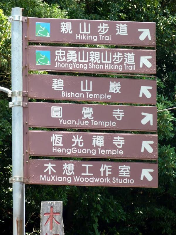 Taipei. Promenade de santé au départ de la station de métro DAHU       06/13 - P1330284.JPG