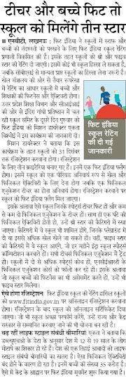 SCHOOL : टीचर और बच्चे फिट तो स्कूल को मिलेंगे तीन स्टार, फिट इंडिया स्कूल रेटिंग की दी गई जानकारी