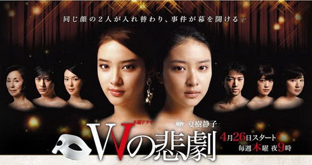 [ドラマ] Wの悲劇 (2012)