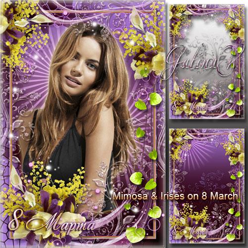 Женская праздничная рамка — Мимоза и ирисы на 8 Марта