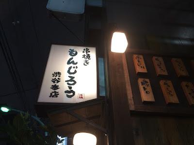 渋谷 焼き鳥居酒屋 串焼き もんじろう