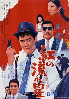 Toshio Masuda's Like a Shooting Star (1967) Cover