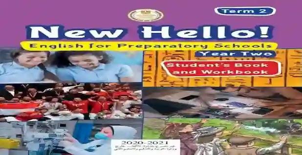 منهج اللغة الانجليزية للصف الثاني الاعدادي الترم الثانى 2021
