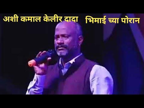 Ashi Kamal keli re Dada Ya bhimaichya Poran lyrics  Buddha bhim geetmala