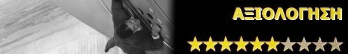 Ο Αριστερόχειρας (Southpaw) Rating