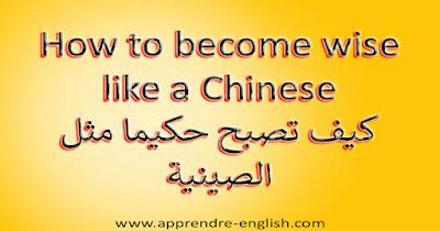 How to become wise like a Chinese كيف تصبح حكيما مثل الصينية