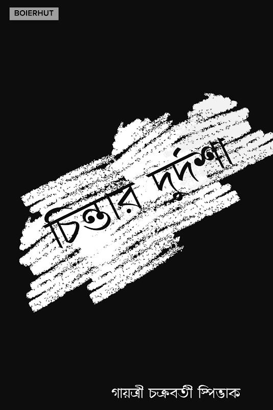 চিন্তার দুর্দশা - গায়েত্রী চক্রবর্তী স্পিভাক