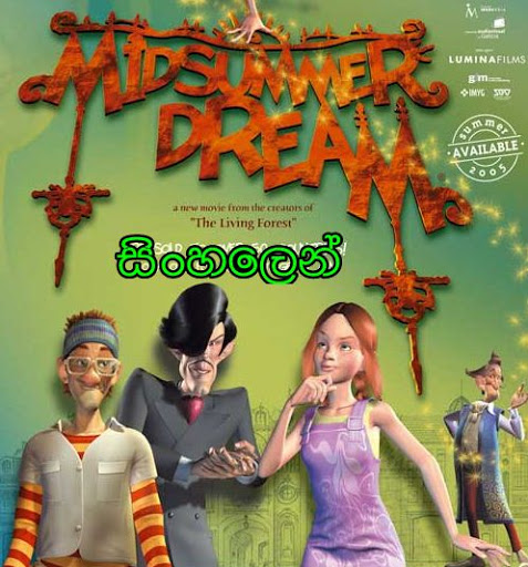 Sinhala Dubbed - MID SUMMER DREAM