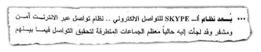 https://lh3.googleusercontent.com/-Jhi7CgI-icM/Texo71GLpVI/AAAAAAAAAE0/vaM1gkympoI/skype-egyptian-spying.JPG