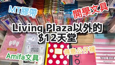 [買物] Living Plaza以外的$12天堂 私と生活 ❤ 文具、MT、得意小物 ... ...