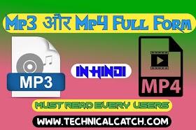 Mp4 और Mp3 full form क्या है ? - पूरी जानकारी हिंदी में