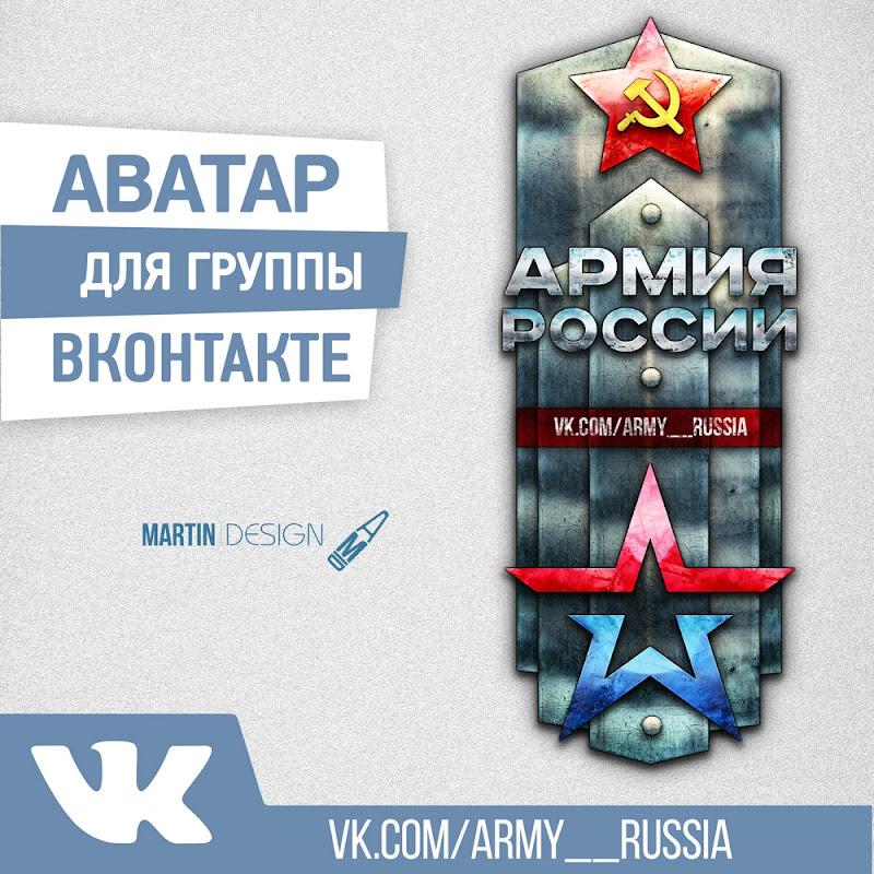 аватарки армия: