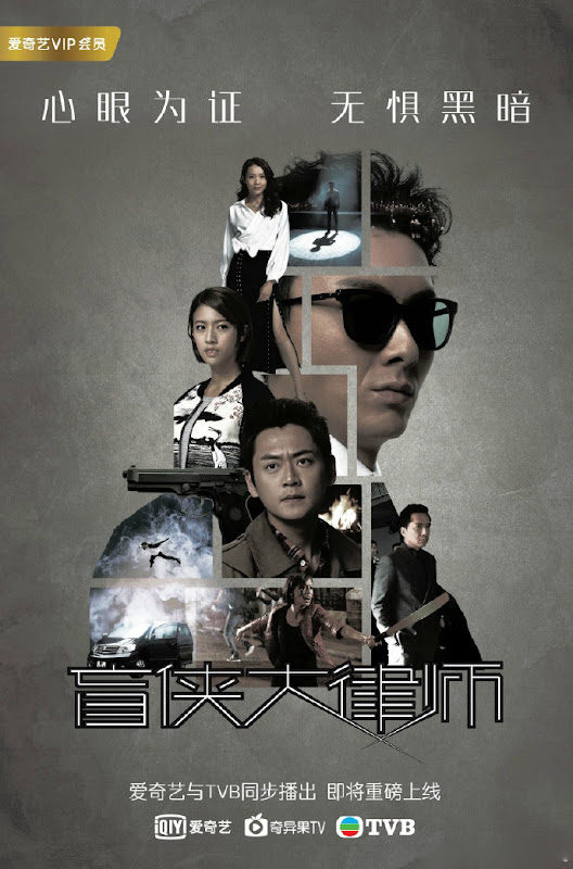 Legal Mavericks / The Unlawful Justice Squad Hong Kong Drama