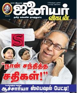 தமிழ் வார/மாத இதழ்கள்: புதியவை - Page 37 JV22082012