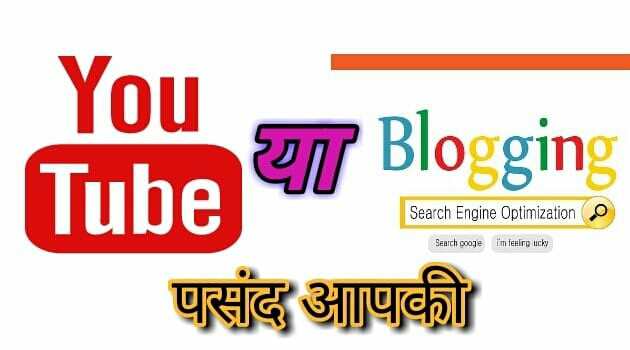 YouTube or Blogging