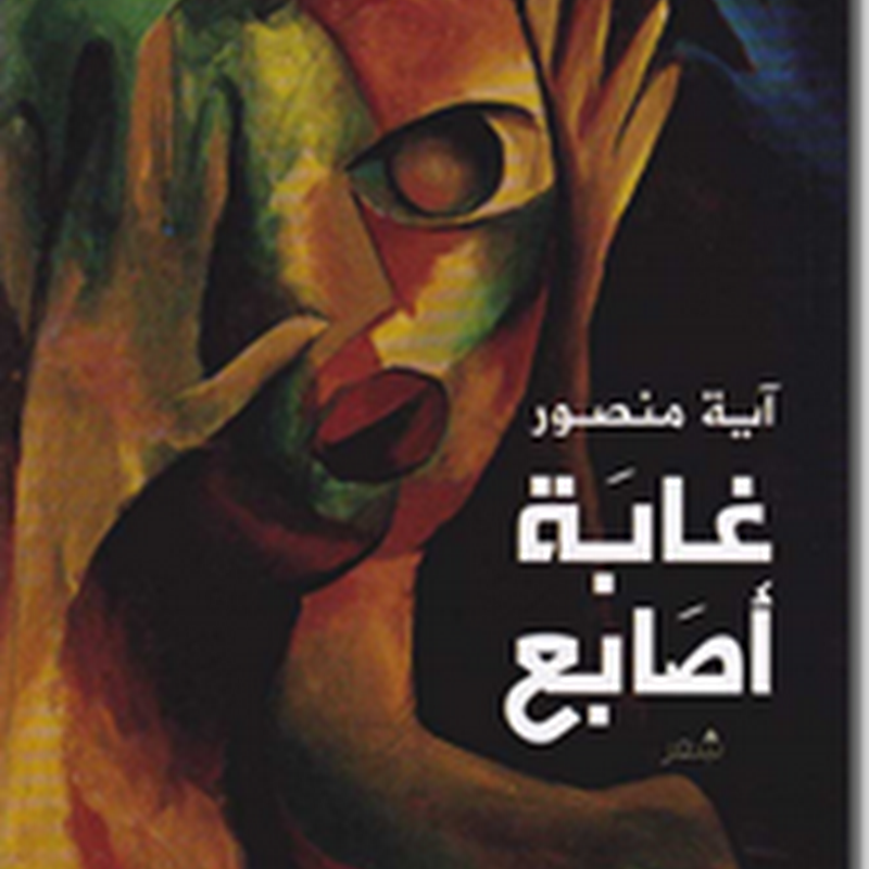 غابة أصابع لـ آية منصور