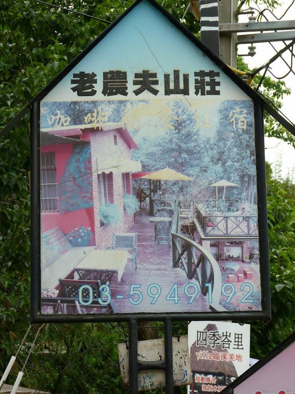 TAIWAN .la maison de lécrivain san mao - P1020350.JPG