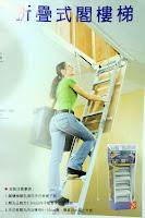 裝潢五金品名:WERNER-AH2210-閣樓鋁梯層糕範圍:高度:2.34~3.12米梯級數:11階開孔尺寸:長1.37米*寬0.57米承重:170KG功能:按裝於天花板可節省空間玖品五金